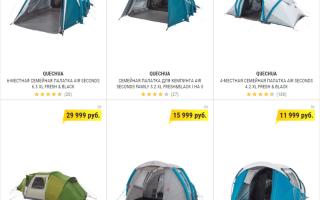 Декатлон шатер