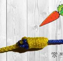 Как вязать узел морковка