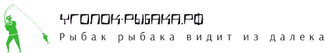 уголок-рыбака.рф